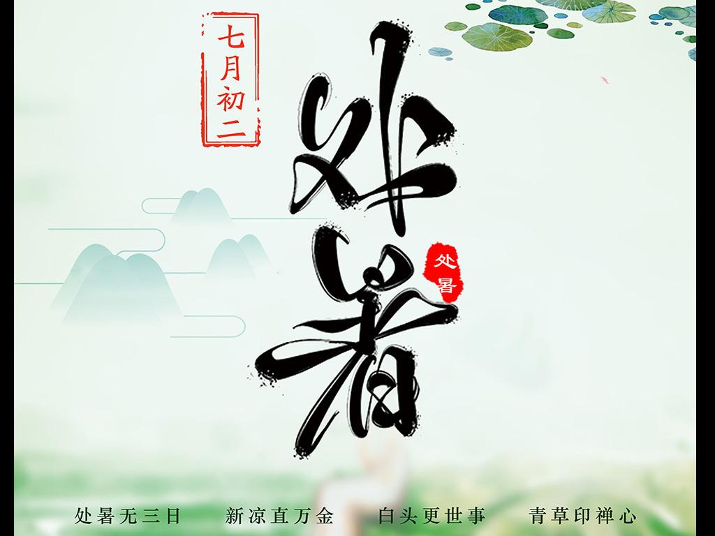 二十四节之处暑_小清新荷花风格二十四节气处暑海报
