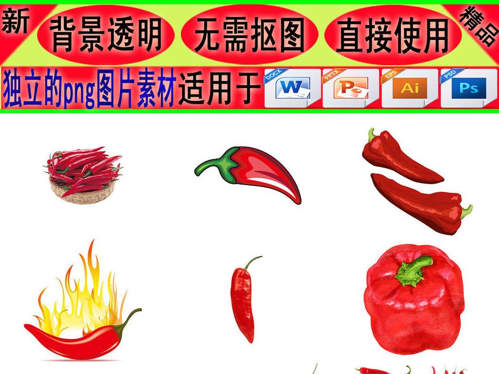 小辣椒红辣椒蔬菜辣椒卡通辣椒2图片