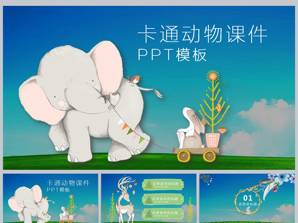 卡通动态动物课件ppt模板