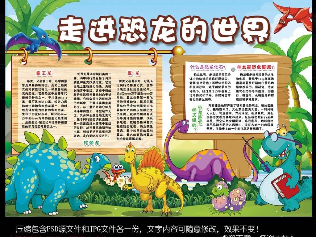 恐龙世界小报参观自然博物馆公园手抄小报素材