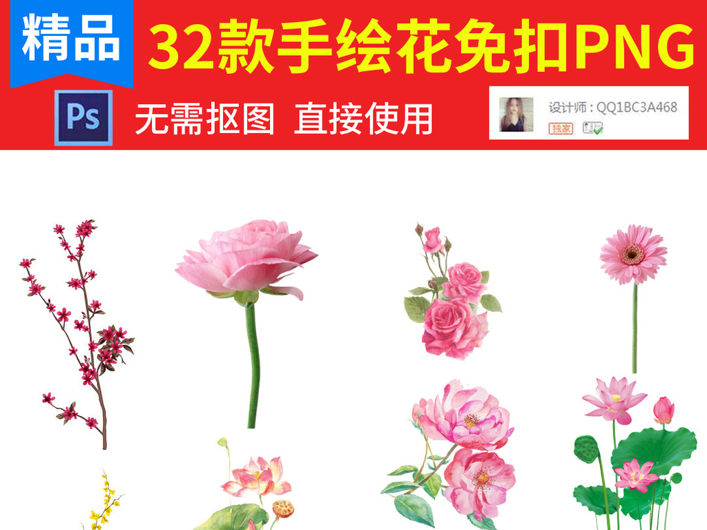 唯美免扣手绘花朵花环花瓣背景墙素材png