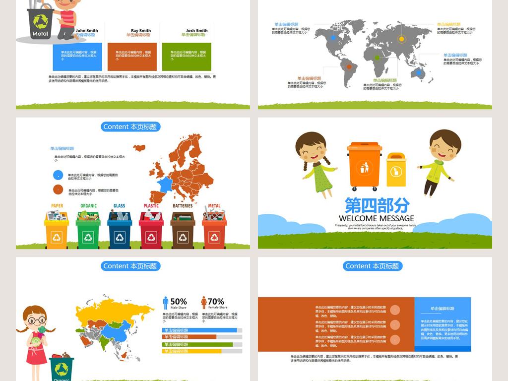 护家园垃圾分类回收ppt模板
