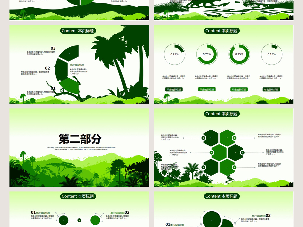 创意手绘绿色森林自然保护区ppt动画模板