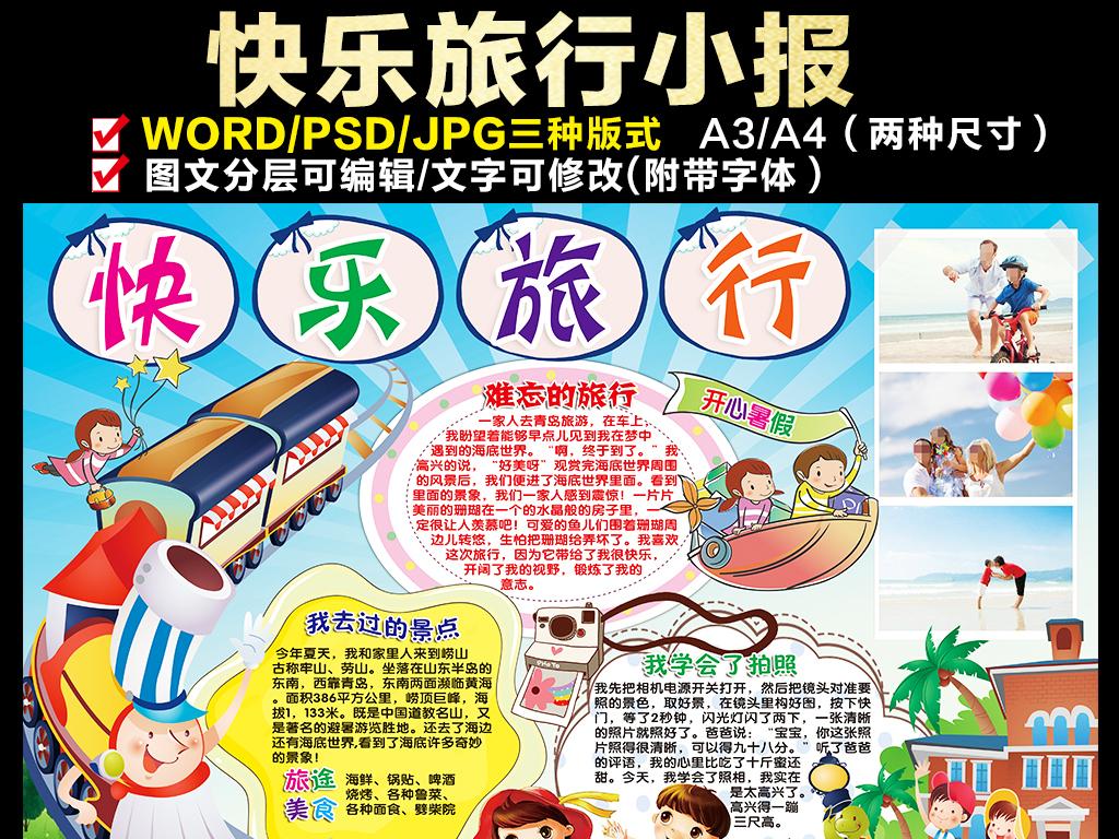 旅游小报旅行小报暑假生活ag88手机登录|官方边框模板图片