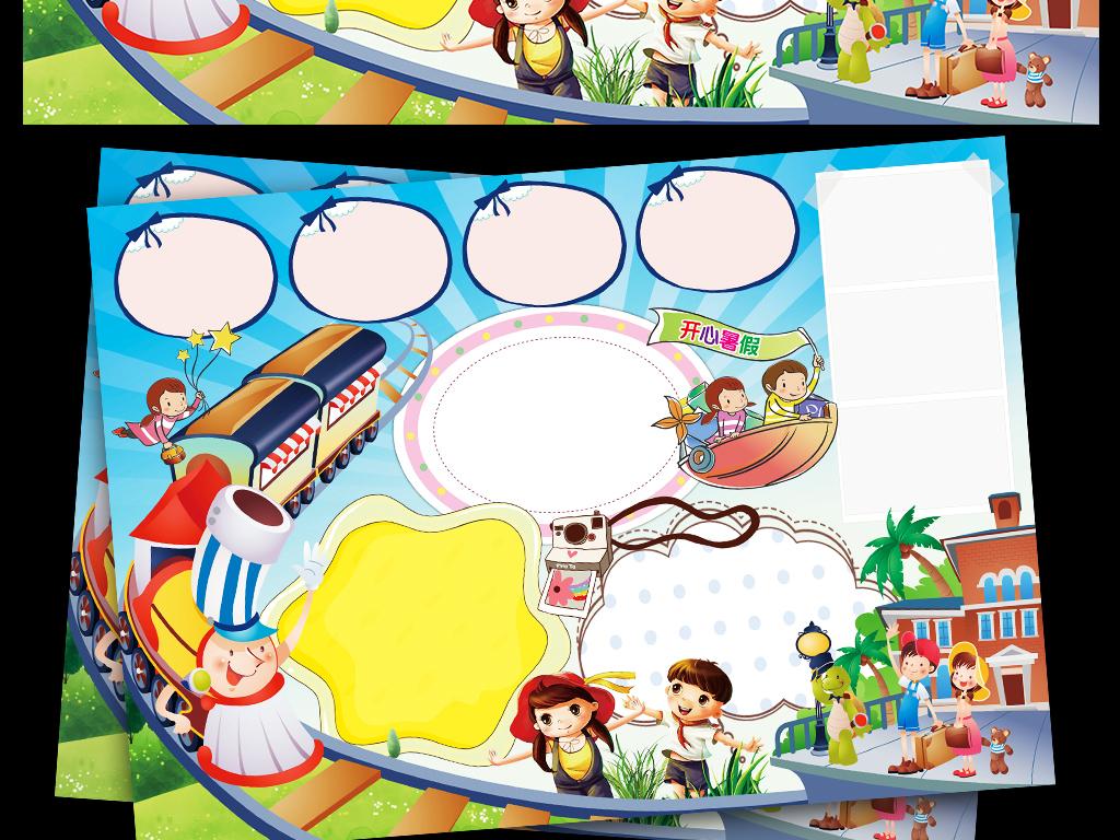 旅游小报旅行小报暑假生活手抄报边框模板