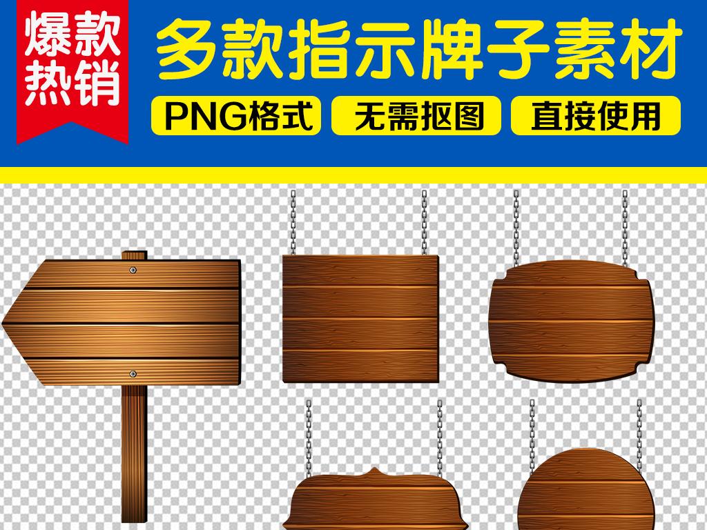 指示木板告示栏png素材集合图片下载psd素材-其他-我