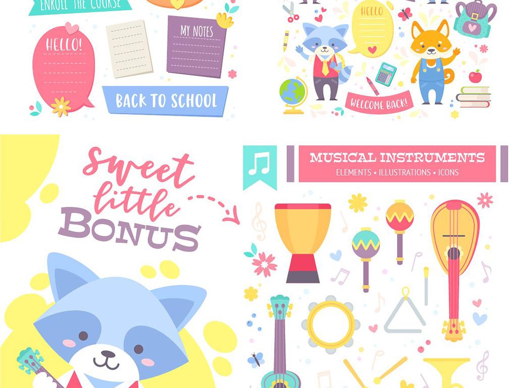 手绘明亮色彩校园生活海报设计素材png 矢量