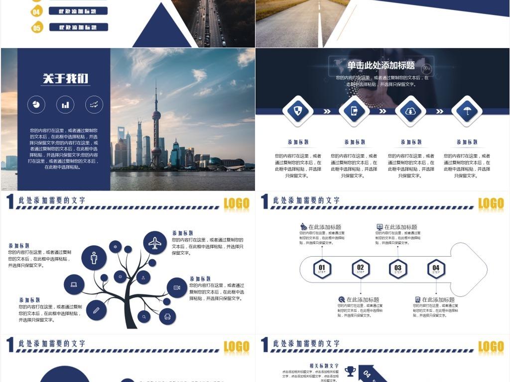 适合公司企业介绍品牌宣传产品推广路演等商务ppt模板图片