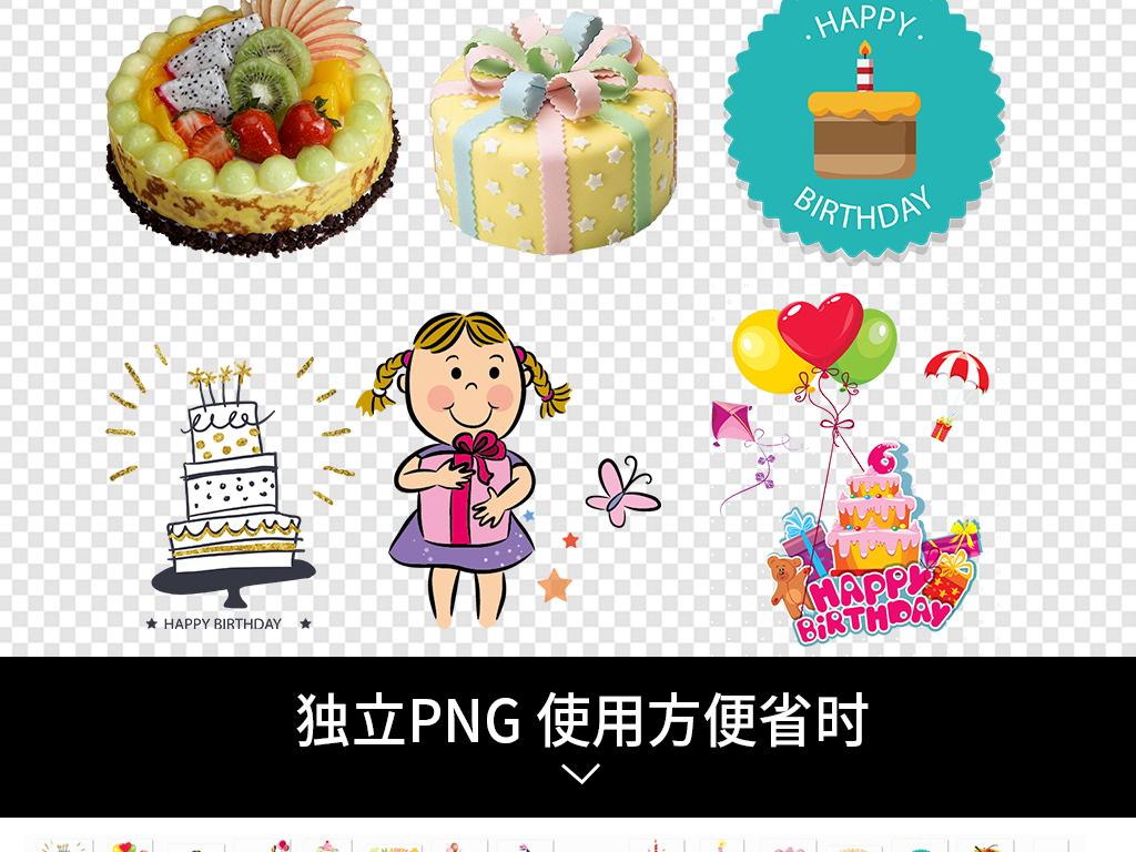png)蛋糕图片卡通蛋糕                                  蛋糕素材