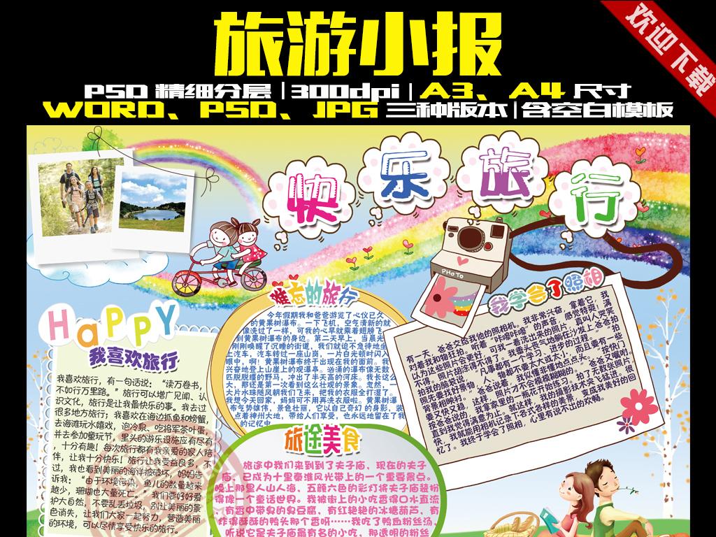 旅游手抄报暑假生活阅读旅行小报素材