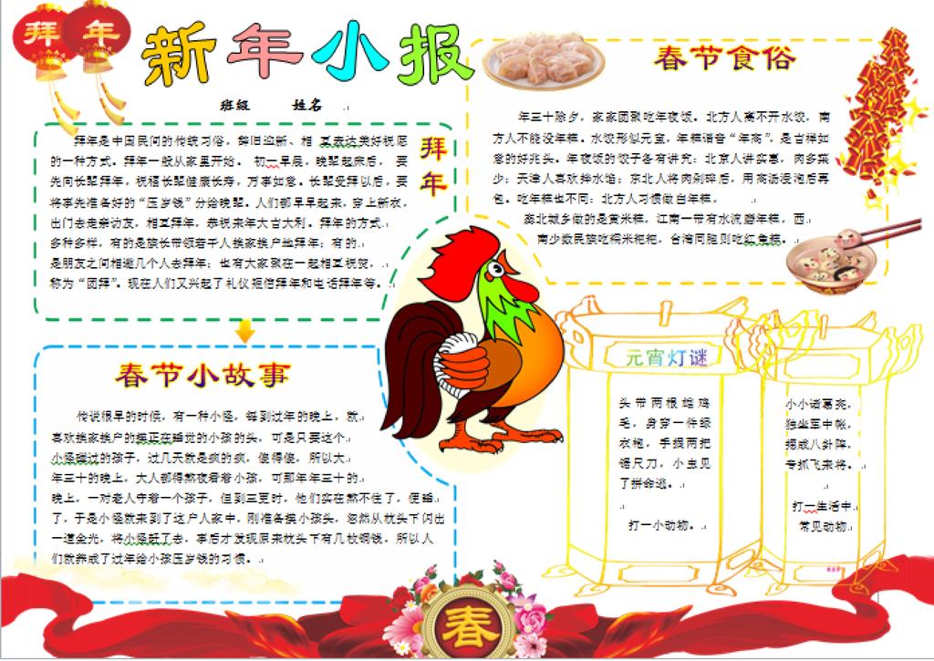 手抄报|小报 节日手抄报 春节|元旦手抄报 > 少儿儿童学生作业课外