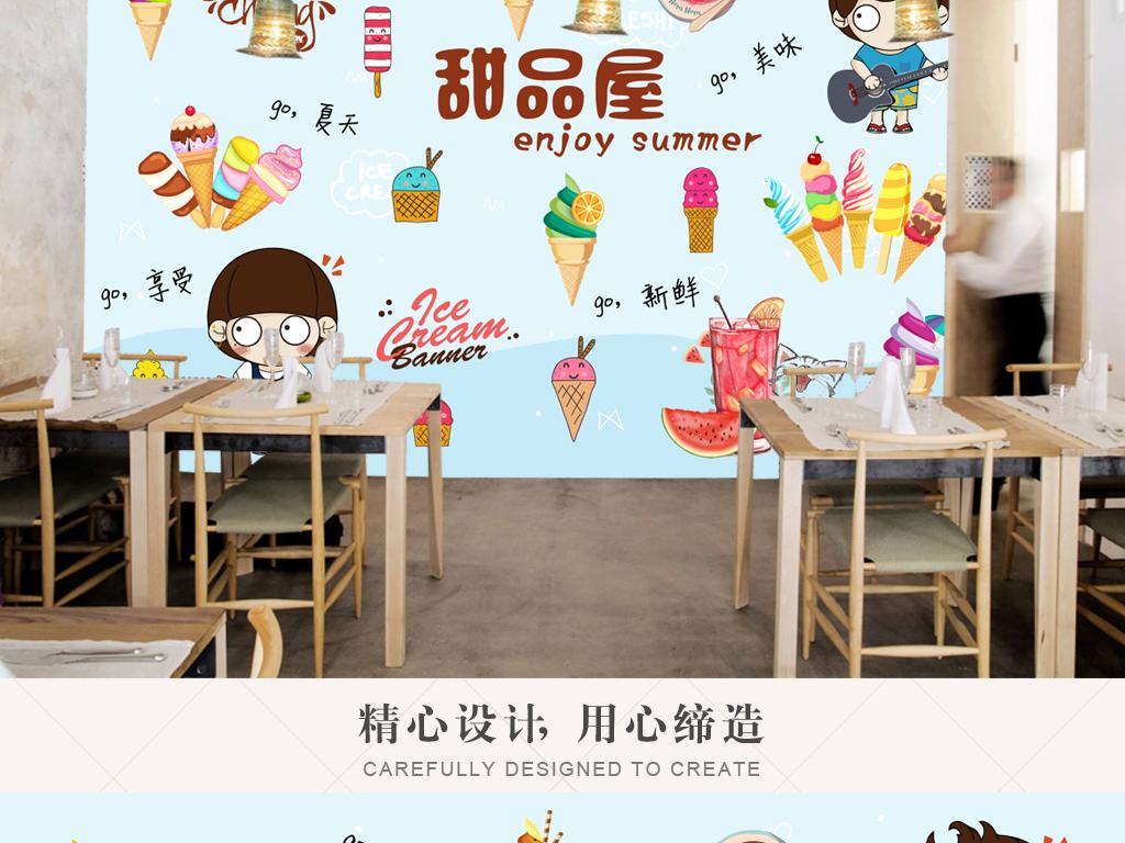 欧美时尚手绘卡通甜品屋冰激凌壁画背景墙