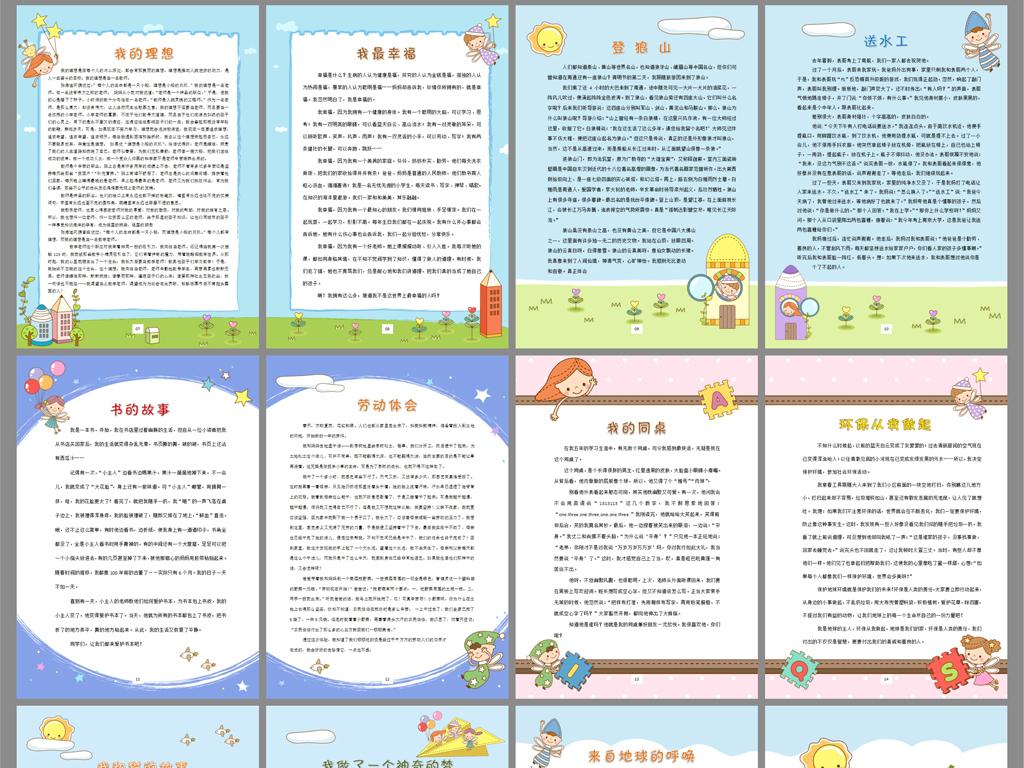我图网提供独家原创可爱手绘风格小学生优秀作文集校刊诗集画册素材