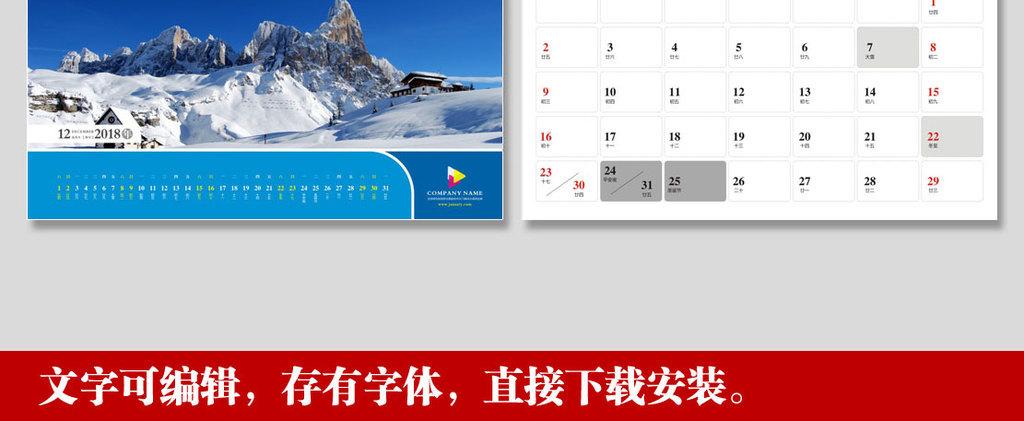 2018年狗年企业公司台历日历模板图片图片