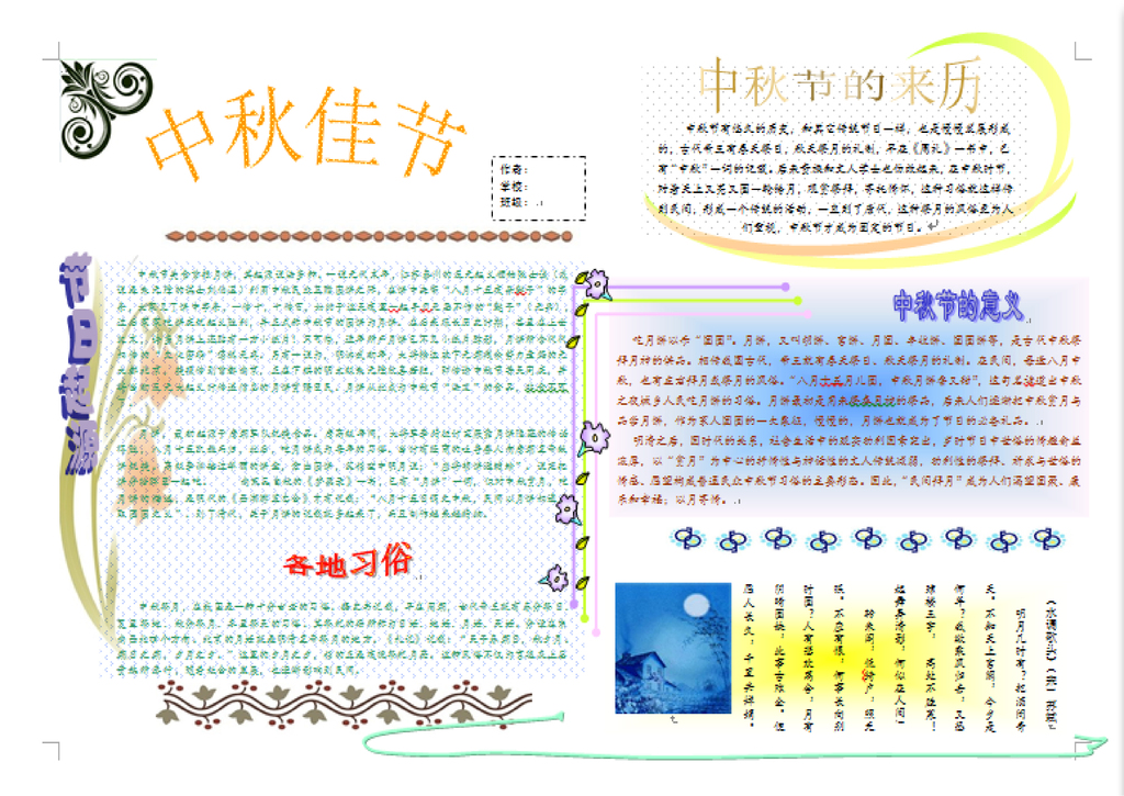 手抄报|小报 节日手抄报 中秋节手抄报 > 少儿儿童学生作业课外辅导趣