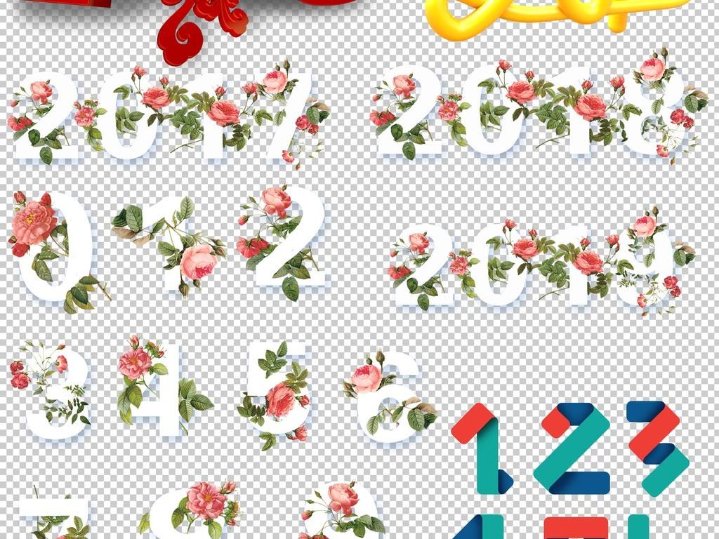 8数字艺术数字2018标题字体个性字体数字免抠素材图片 模板下载