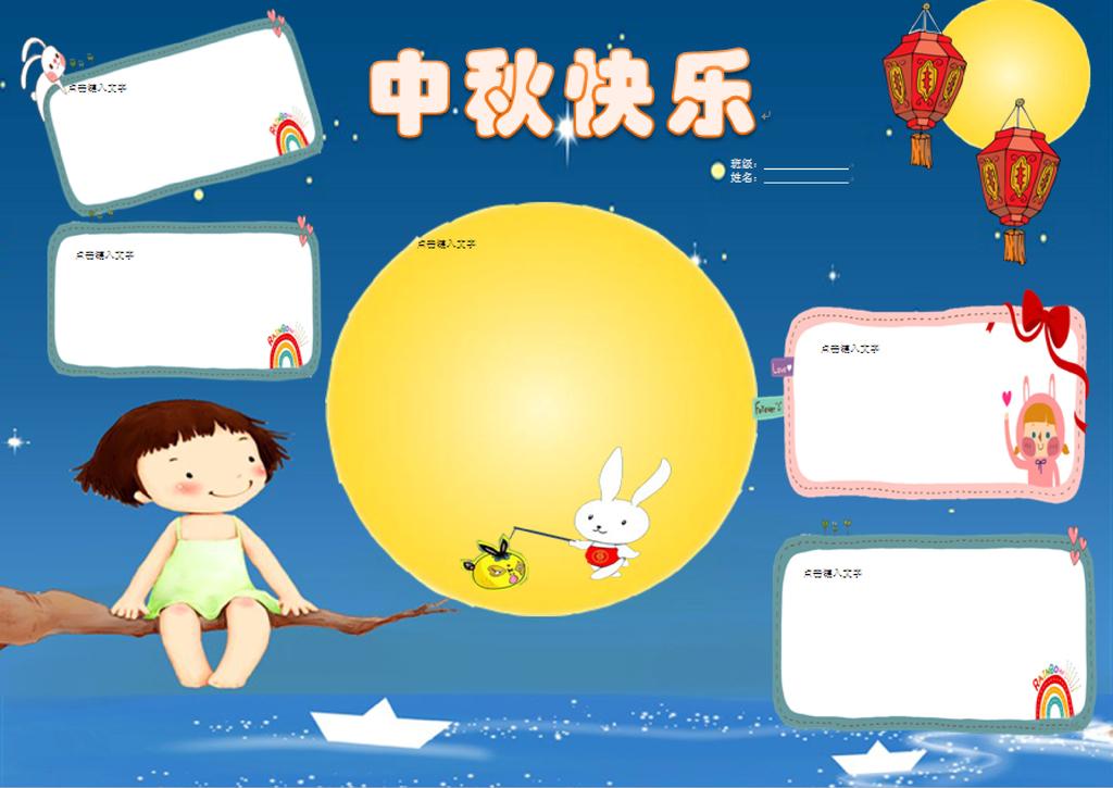 手抄报|小报 节日手抄报 中秋节手抄报 > 少儿儿童学生作业课外辅导