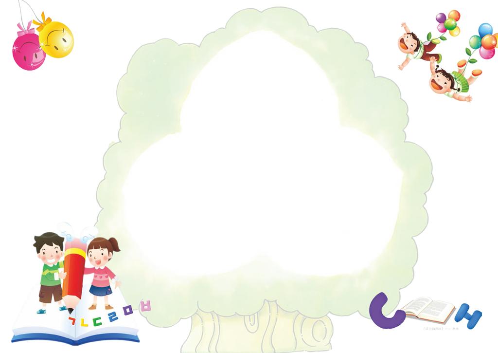 手抄报|小报 其他 空白合集|边框|花边 > 少儿儿童学生作业课外辅导