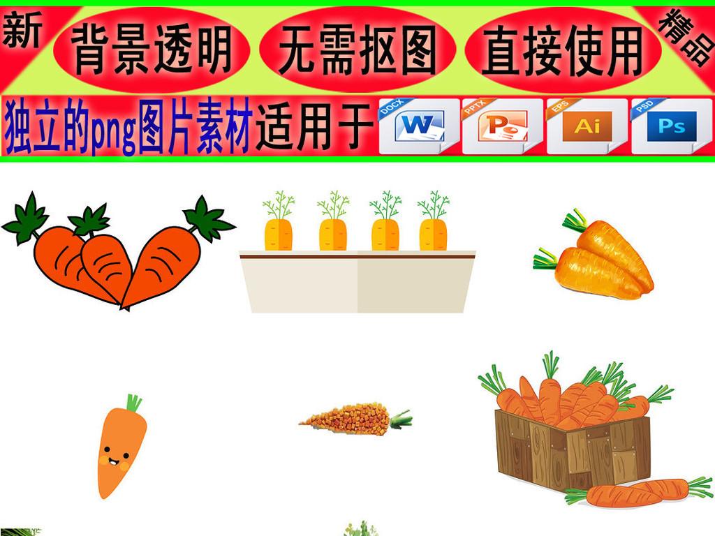 卡通蔬菜图片手绘胡萝卜1