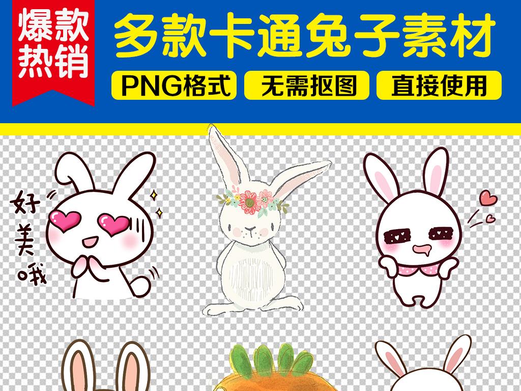可爱卡通手绘兔子动物设计素材
