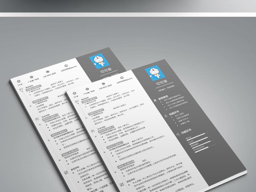 a4企业办公简历个人简历简约模板word图片下载doc素材图片