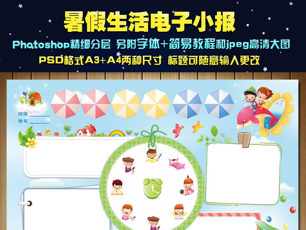 园游记卡通儿童边框素材漂亮简单模板暑假生活暑假旅游抄报假期生活旅