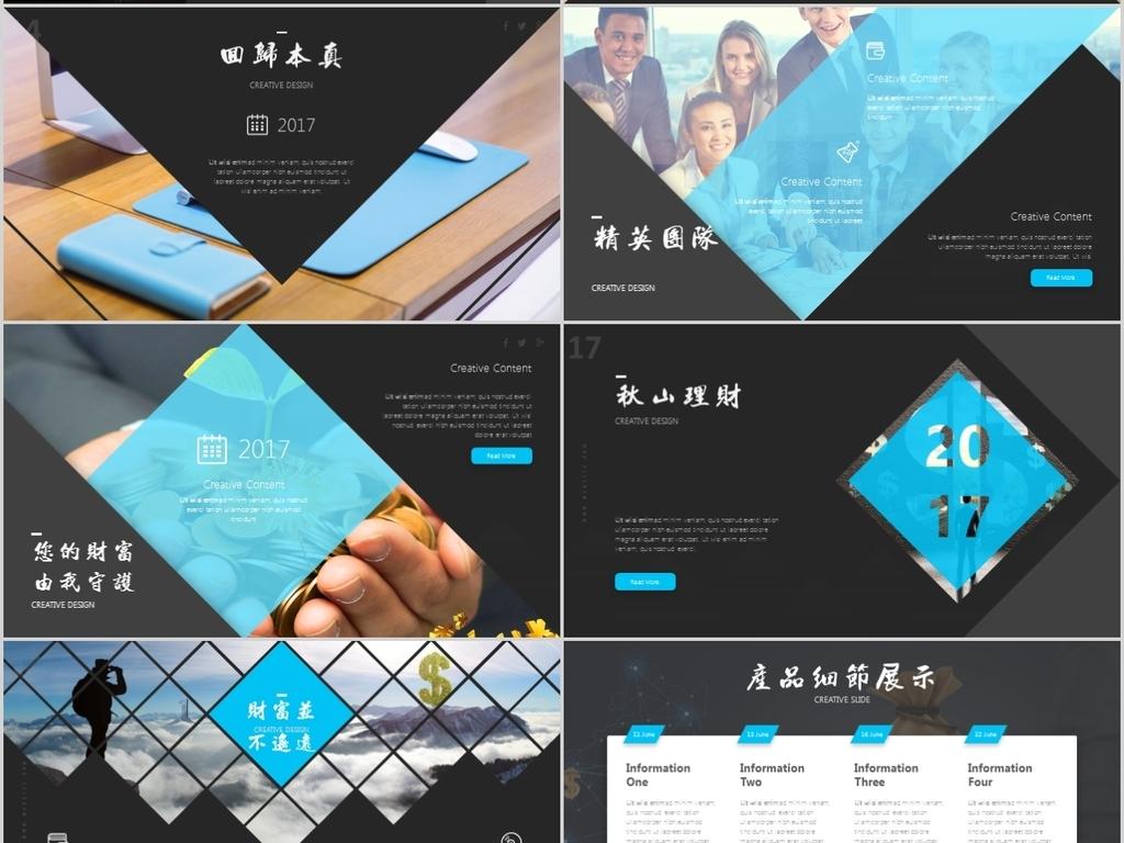 金融理财产品发布商务风格大气简约欧美风格图片设计图片