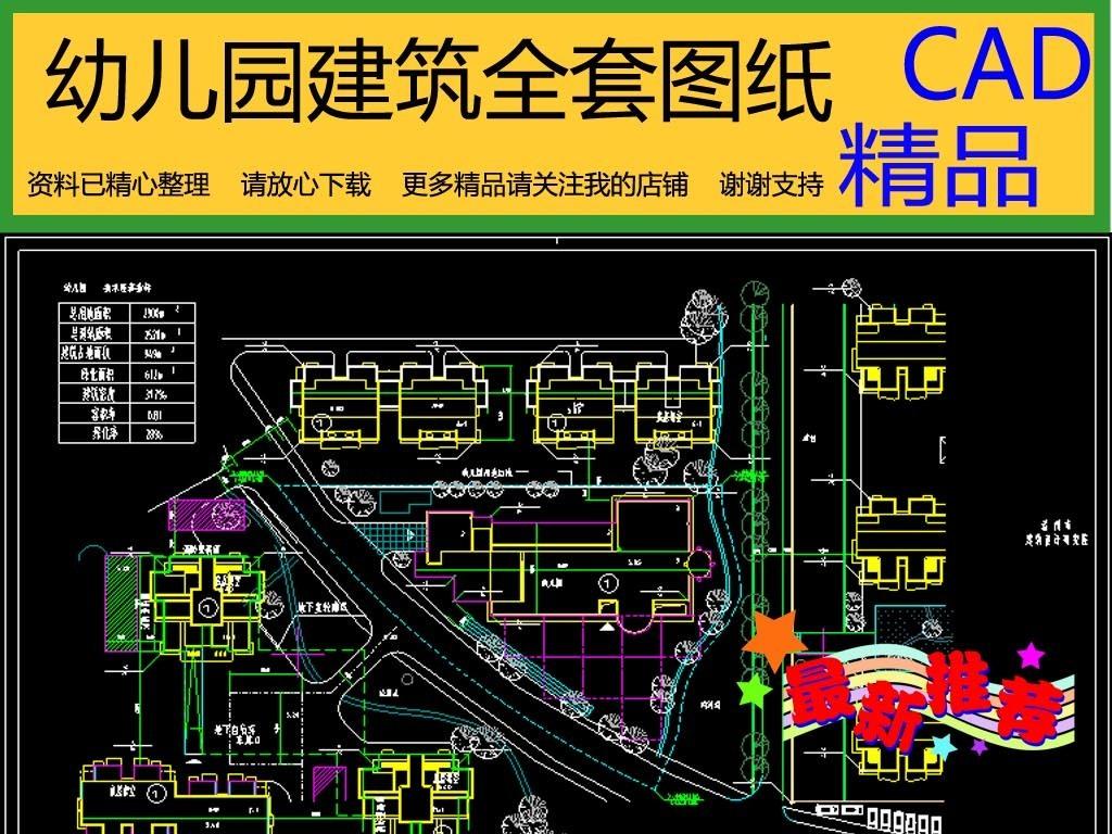 幼儿园cad全套建筑设计图