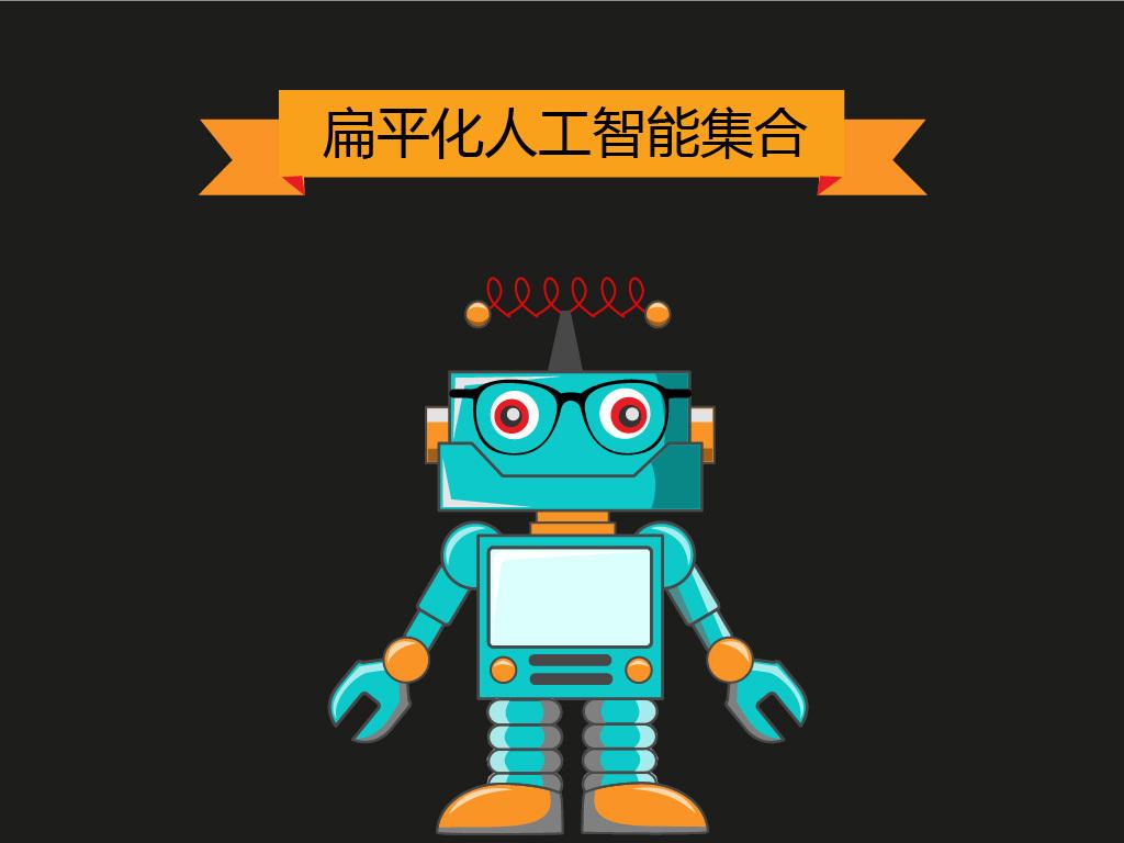 卡通人工智能机器人集合