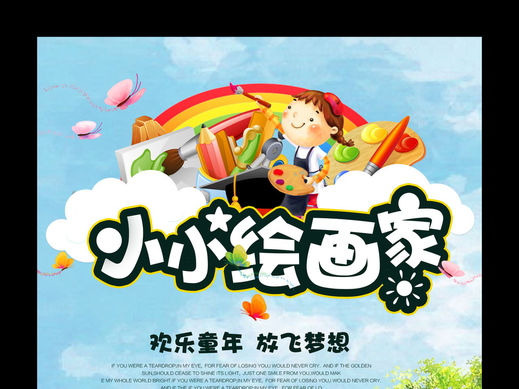 简洁卡通儿童小小绘画家少儿培训班招生海报