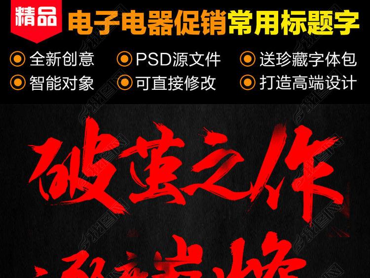 游戏书法标题字合集水墨标题中国风艺术字
