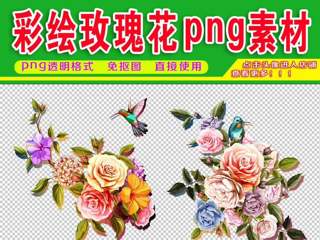 手绘彩绘玫瑰花png素材