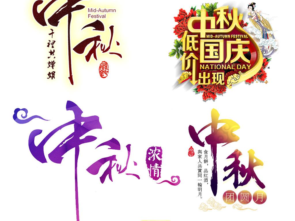 八月十五中秋节国庆节艺术字体设计元素素材