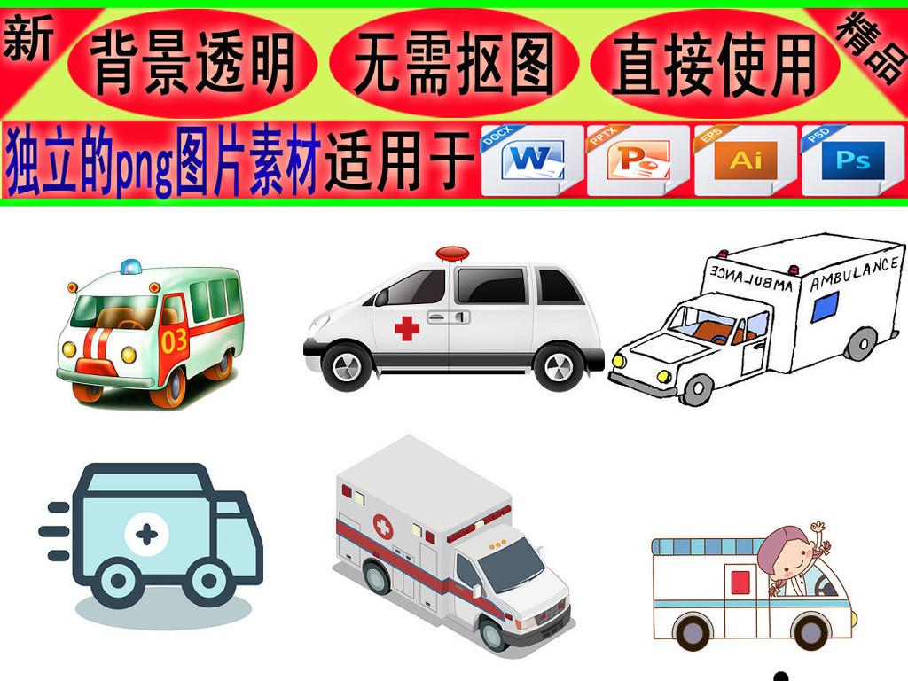卡通救护车造型设计图1图片
