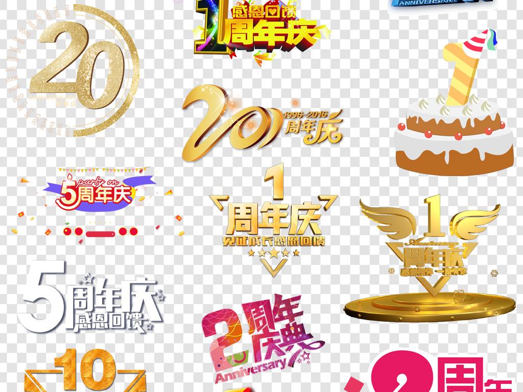 周年庆艺术字体png海报素材图片下载png素材-中文字体图片