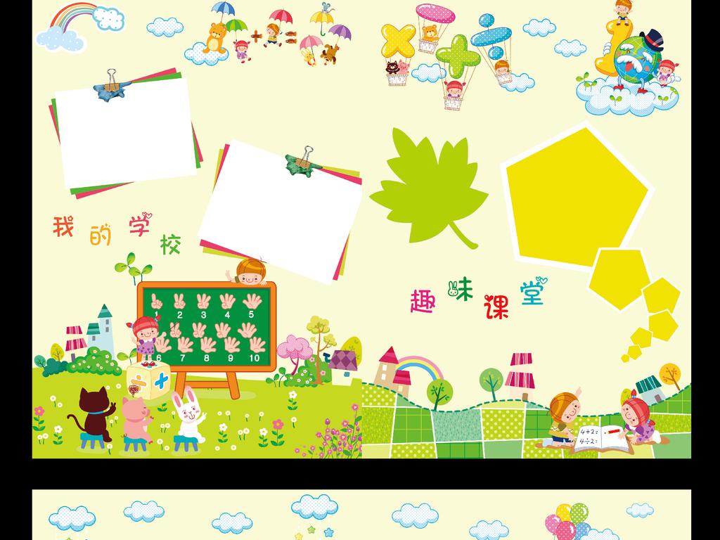 免抠元素 花纹边框 卡通手绘边框 > 幼儿成长档案模板儿童纪念册