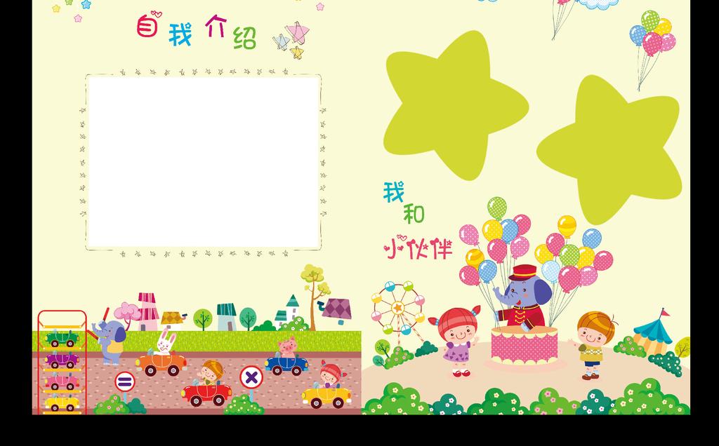 幼儿成长档案模板幼儿档案封面设计幼儿成长档案花边幼儿小班成长档案