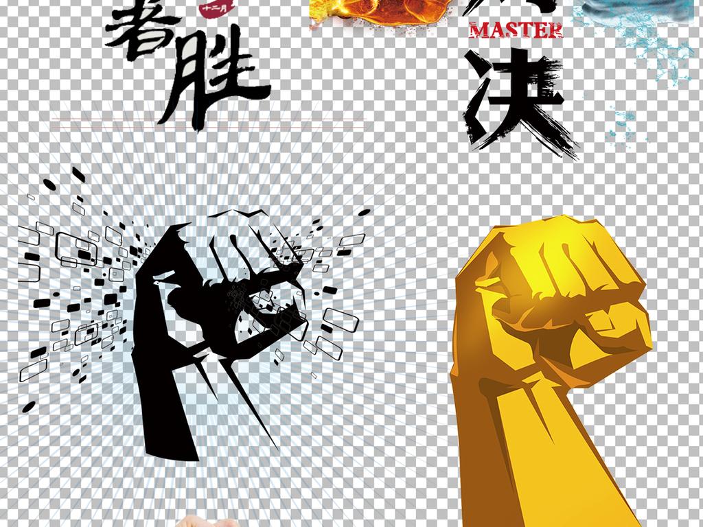 拳头握拳给力奋斗冲刺加油图片素材图片