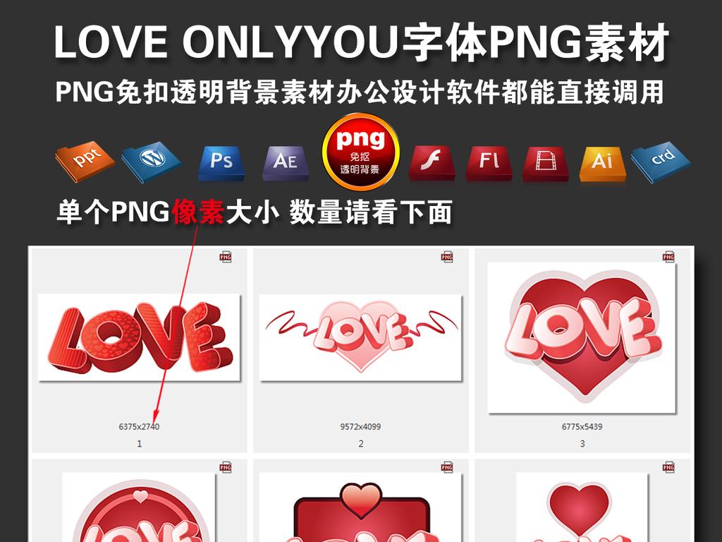 LOVE字体PNG免抠素材情人节结婚爱情图片下载png素材