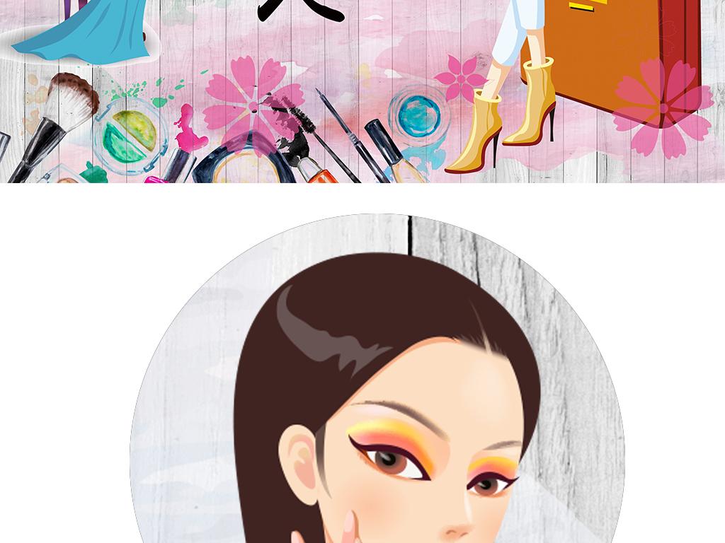 欧美手绘化妆品美甲店彩妆店美丽人生背景墙