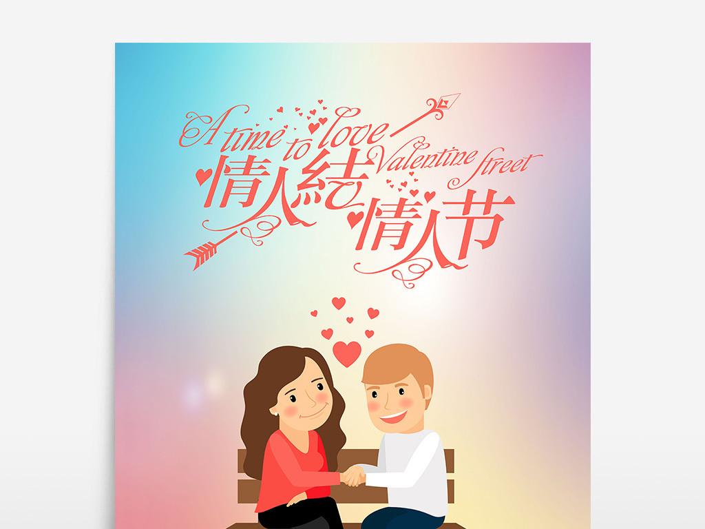 清新手绘2017情人节海报