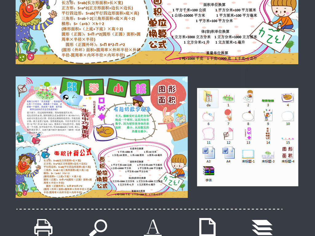 word数学小报手抄报立体卡通趣味数学面积花边模板