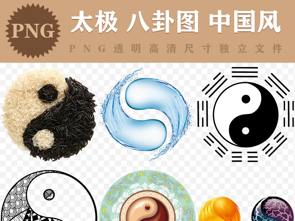 创意手绘太极八卦图中国风算命风水设计素材
