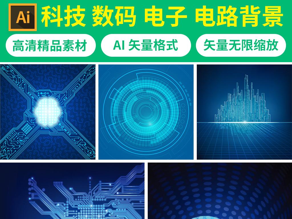 蓝色科技感光效数码电子电路矢量背景素材