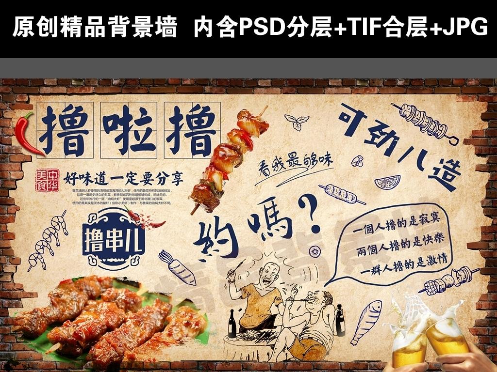 时尚手绘真吃货bbq烤肉烤串烧烤店背景墙