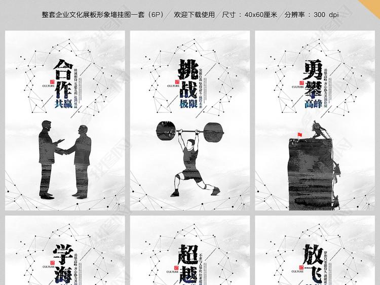 企业文化海报展板企业形象挂图企业励志标语