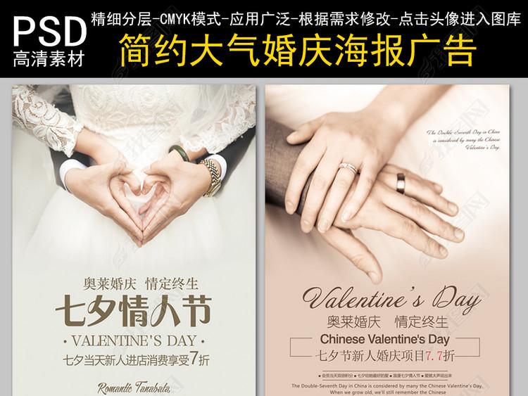 简约情人节唯美婚庆店婚礼促销海报