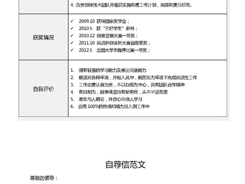 产品经理应届毕业生简历套装【封面 简历 自荐信】套装47图片