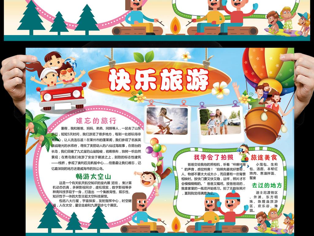 快乐旅游小报快乐暑假生活手抄报