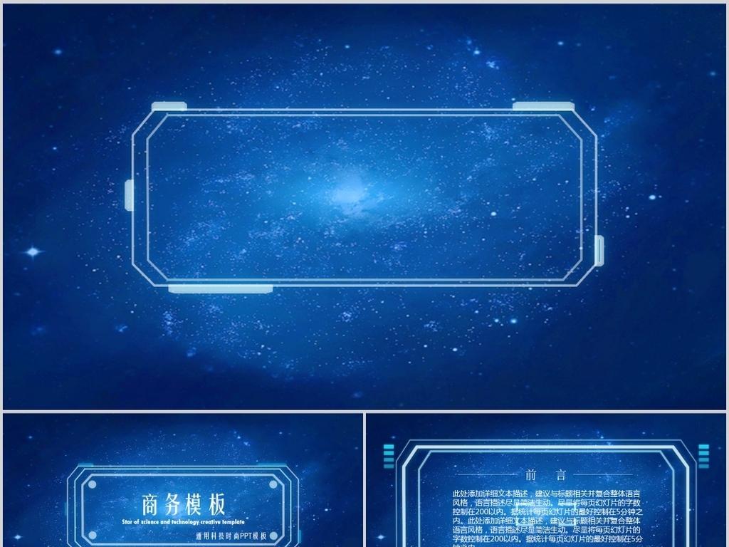 ppt模板 其他ppt模板 视频片头ppt > 炫酷蓝动态开场未来科技商务ppt图片